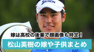 【顔画像】松山英樹の嫁めいは美人&高校ゴルフ部後輩!子供は娘で将来有望?