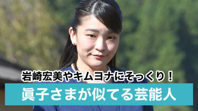【画像比較】眞子さまが似てる芸能人11人!岩崎宏美やキムヨナにそっくりと話題!