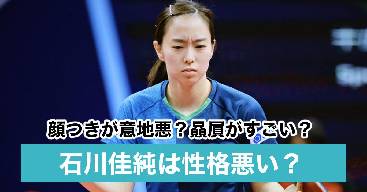 石川佳純が性格悪そうと言われる5つの理由 贔屓や顔つきが怖い?実際は天然で優しい性格!