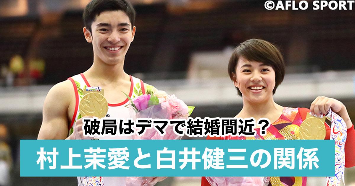 村上茉愛の彼氏は白井健三で結婚間近?馴れ初めは小学生から!プリクラ流出も