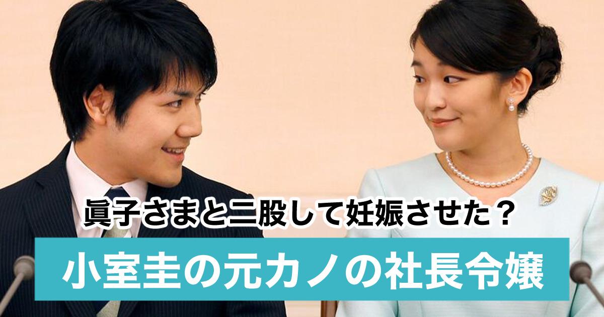 【顔画像】小室圭の元彼女は社長令嬢で二股相手?クレカや妊娠で破局の噂を調査!