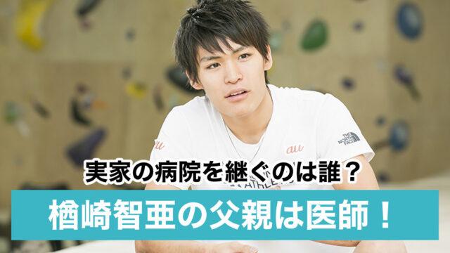 【顔画像】楢崎智亜の父親は医師!実家の病院はどこ?医学部に進学して継いでほしかったって本当?
