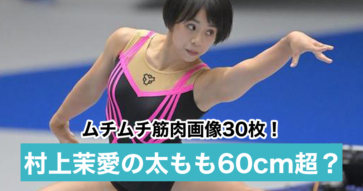 【画像30枚】村上茉愛のムチムチな太ももは筋肉!足の太さは60cm越え!?