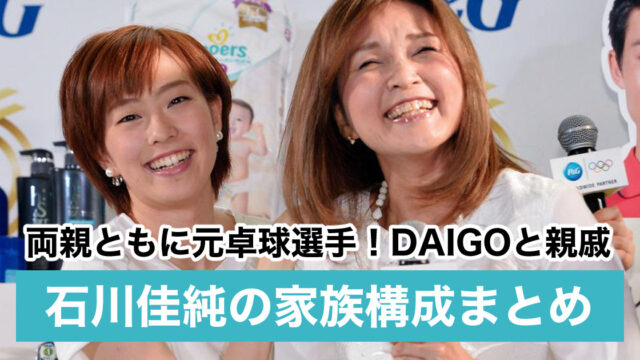 【顔画像】石川佳純の母親はハーフ美人!父親も元卓球選手で職業は?DAIGOや北川景子とも親戚?
