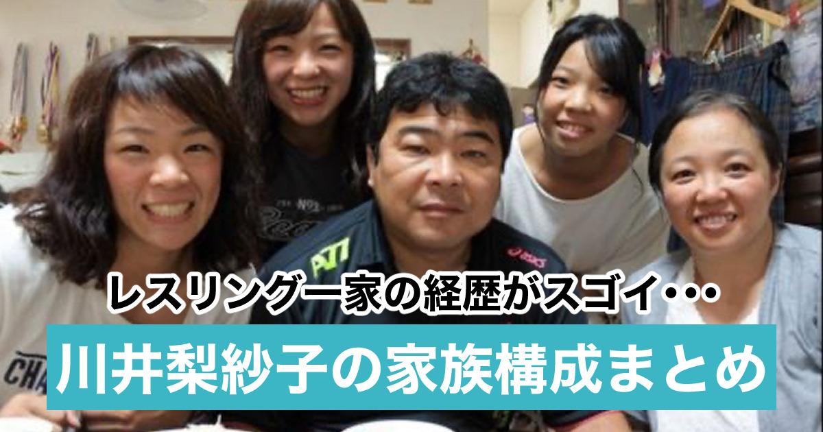 【顔画像】川井梨紗子はレスリング家族|父親・母親・妹全員の経歴がヤバイ!