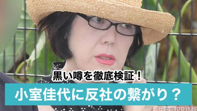 小室佳代(小室圭の母)が反社と黒い噂!恋人の彫刻師と祖父母の遺産を強奪?