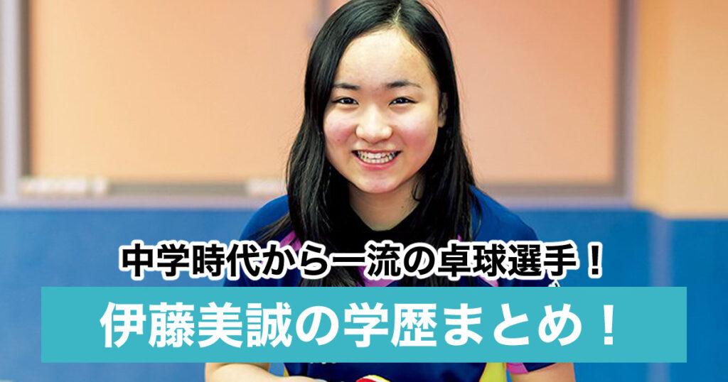 【伊藤美誠の学歴】昇陽中学校・高校出身!大学は進学せず卓球に専念?