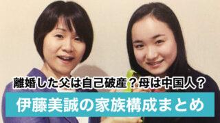 【顔画像】伊藤美誠の両親は離婚し父親は自己破産!母は中国人でスパルタ鬼コーチ?