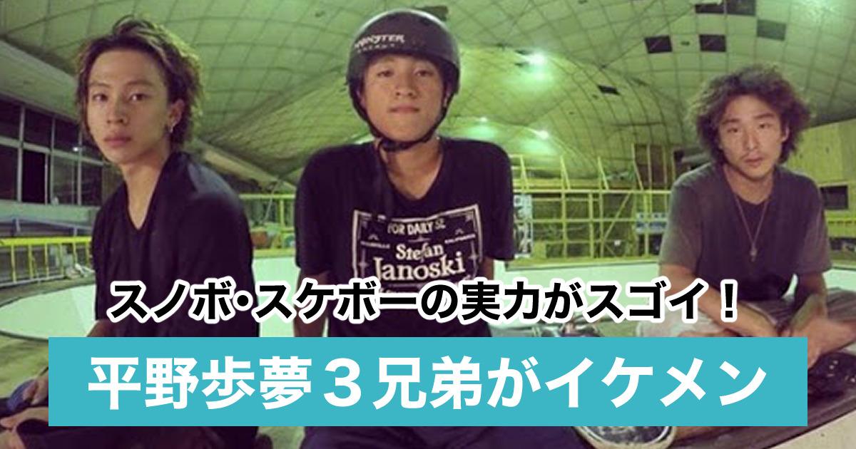 【顔画像】平野歩夢3兄弟がイケメン!スノボの実力が全員エグいのは父親のおかげ?