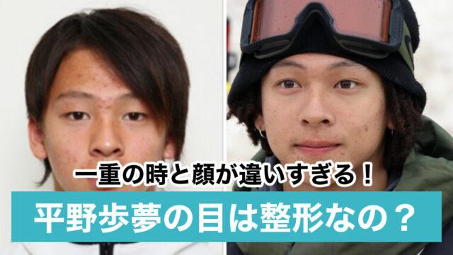 【画像比較】平野歩夢の目は整形?一重から顔変わったのが衝撃的すぎる!