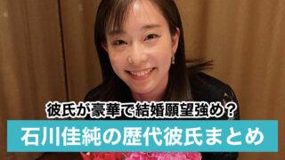 【2021最新】石川佳純の歴代彼氏7人|吉村真晴や大谷翔平?結婚願望強めって本当?