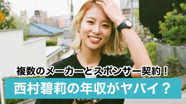 【衝撃】西村碧莉の年収がヤバイ!スポンサーはデッキメーカーと複数契約!