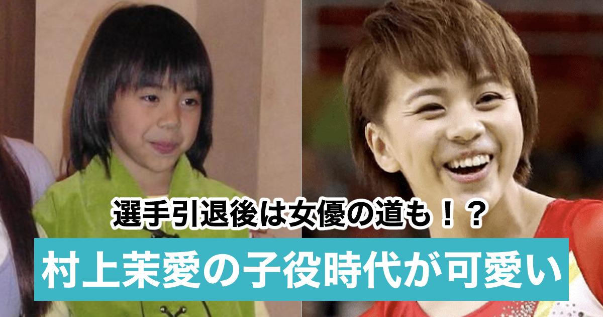 【画像】村上茉愛の子役時代がかわいすぎ!選手引退後は女優への転身も?