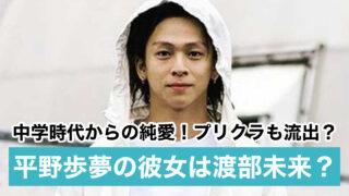 【顔画像】平野歩夢の彼女は渡部未来で結婚間近?プリクラ流出も中学からの純愛!
