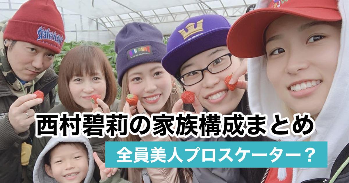 【顔画像】西村碧莉は4姉弟で母もかわいい!父親は経営者でスケボー指導も?