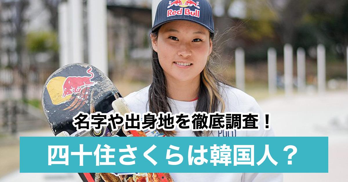 四十住さくらの韓国人説を徹底検証!実家は和歌山だけど出身地は?名字は通名なの?