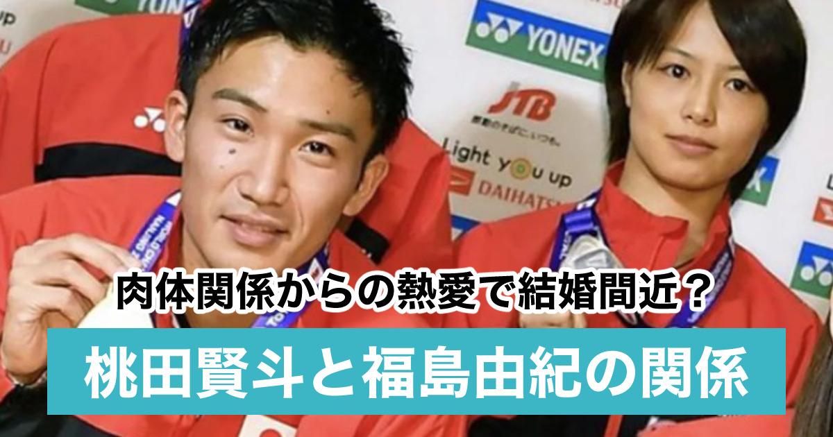 桃田賢斗と福島由紀は肉体関係からの熱愛で結婚間近?ネックレス匂わせ画像も!