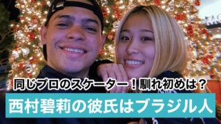 【顔画像】西村碧莉の彼氏もプロスケーターで結婚間近?ラブラブな馴れ初めを紹介!