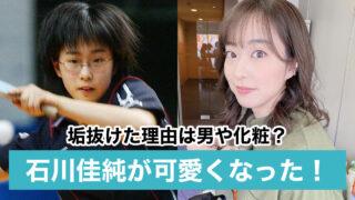 【画像比較】石川佳純が可愛くなった理由5つ|化粧や髪型、彼氏の影響も?