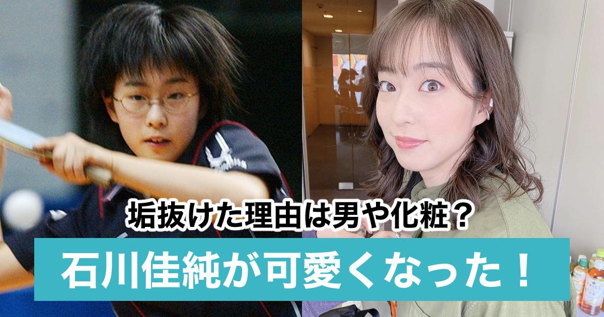 【画像比較】石川佳純が可愛くなった理由5つ 化粧や髪型、彼氏の影響も?