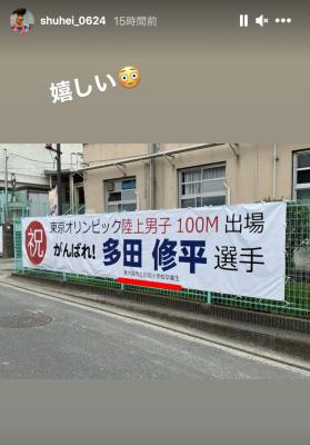多田修平 東大阪市立石切小学校