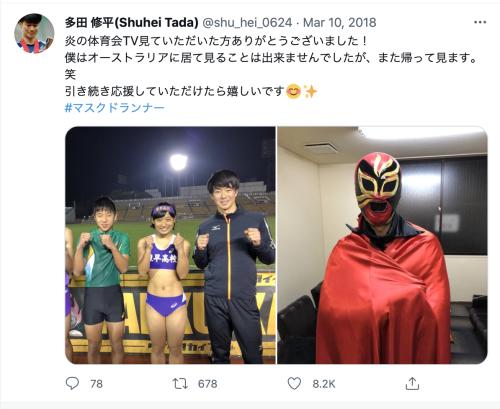多田修平Twitterより引用