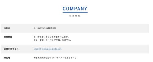 梶原典人さんの会社は「K.INNOVATION」