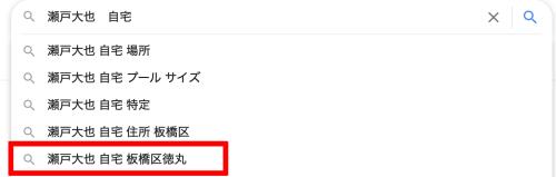 瀬戸大也 自宅 板橋区徳丸