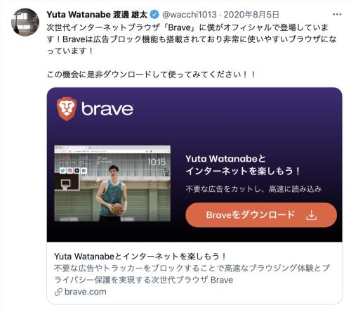 「Brave」 渡邊雄太 スポンサー