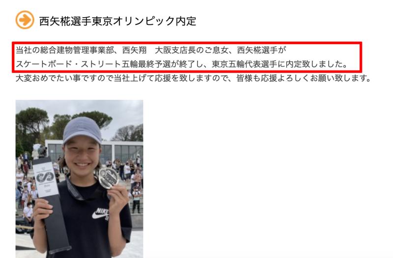 西矢翔 職業は株式会社メイハンの総合建物管理事業部大阪支店長