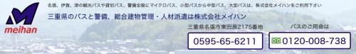 西矢翔 株式会社メイハンの総合建物管理事業部大阪支店長