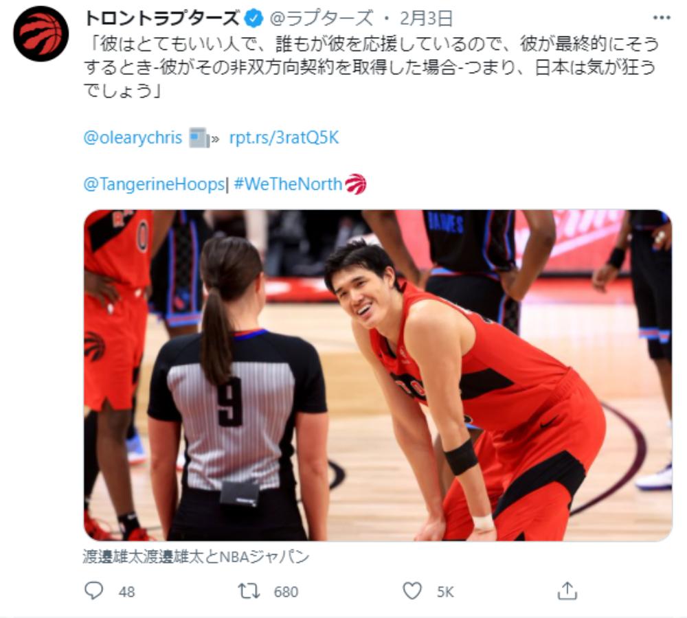 渡邊雄太 女性審判