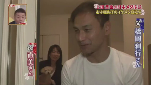 橋岡優輝選手の両親 父親 母親