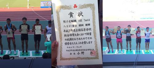 高校2年のインターハイで4位になった橋岡優輝選手