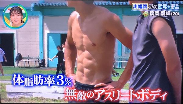 筋肉バキバキの橋岡優輝選手
