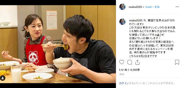 瀬戸大也 馬淵優佳 勝ち飯 Instagram 痛々しい