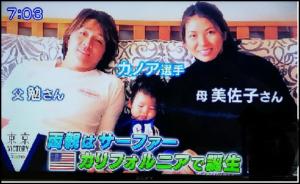 五十嵐カノア 母親 五十嵐美佐子