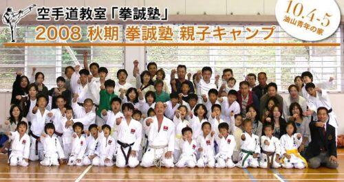 西村誠司 空手教室