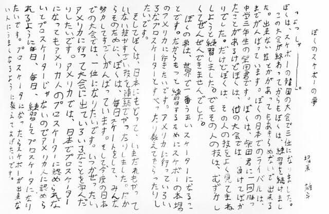 堀米雄斗 小学生 作文