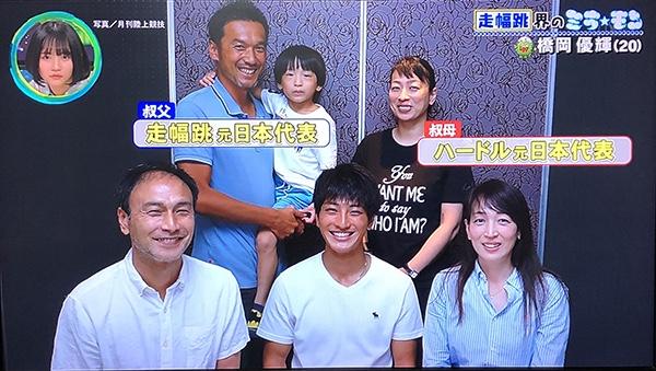 橋岡優輝選手の叔父・叔母もすごい
