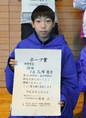 三浦龍司 幼少期 中学校