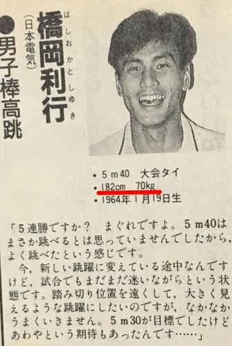 橋本優輝の父親・橋本利行も高身長
