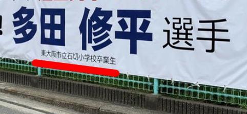 多田修平 東大阪市立石切小学校出身