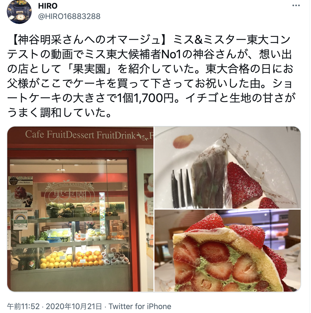 果実園 神谷明采