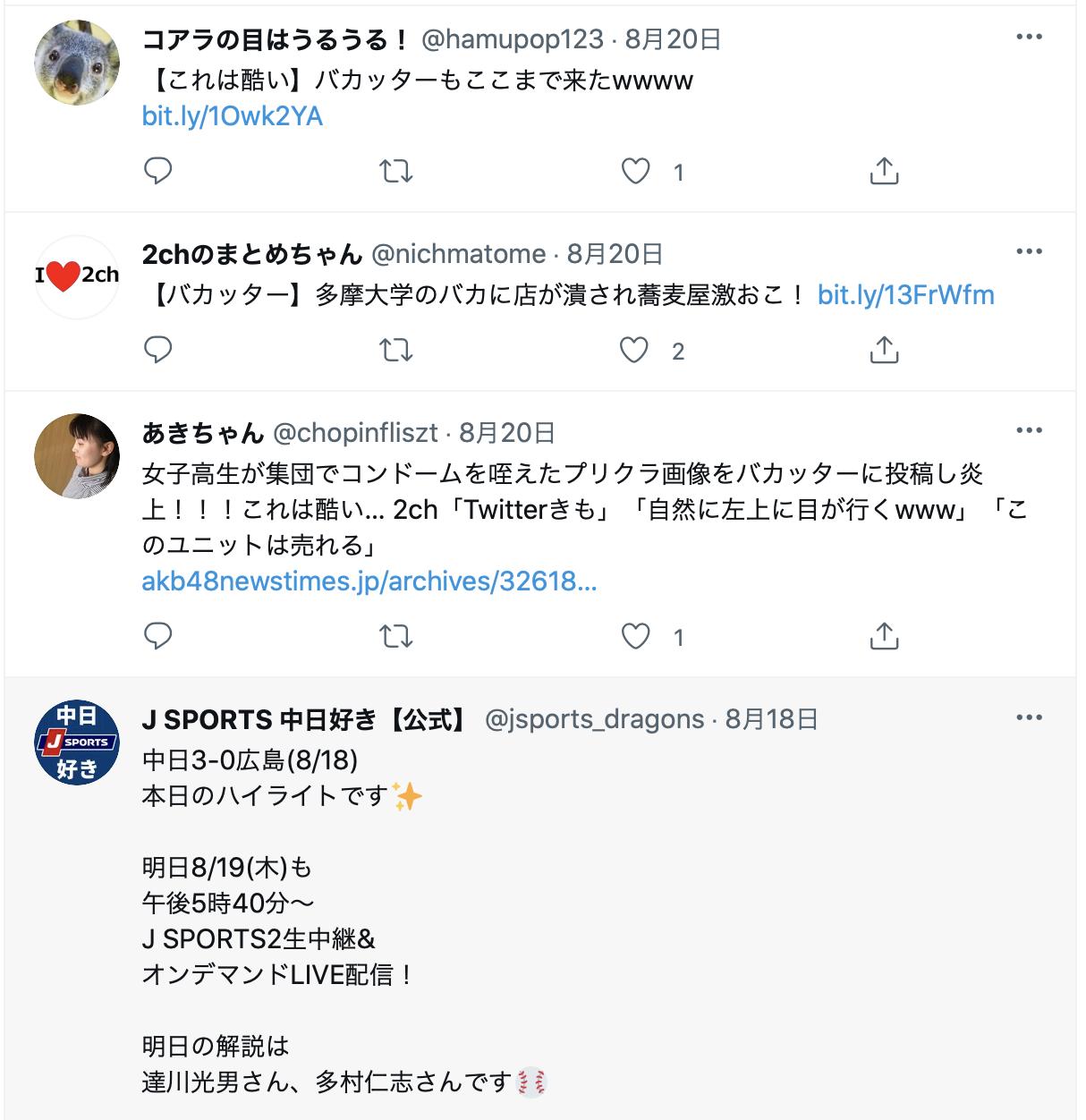 五十嵐剛 佐藤貴大 乗っ取り Twitter