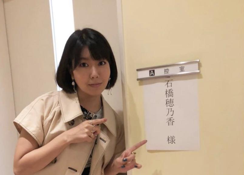 石橋穂乃香 経歴 wiki プロフィール
