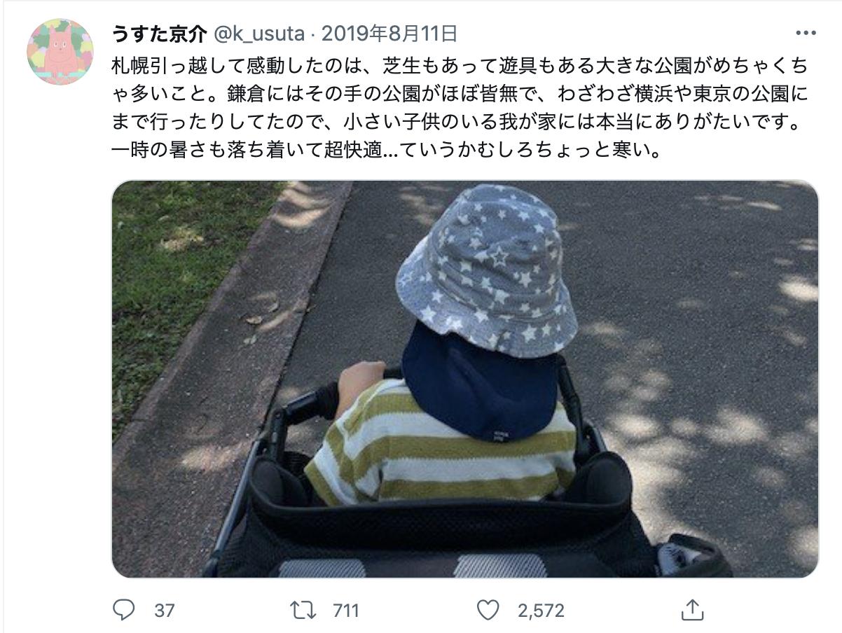 うすた京介 札幌 自宅