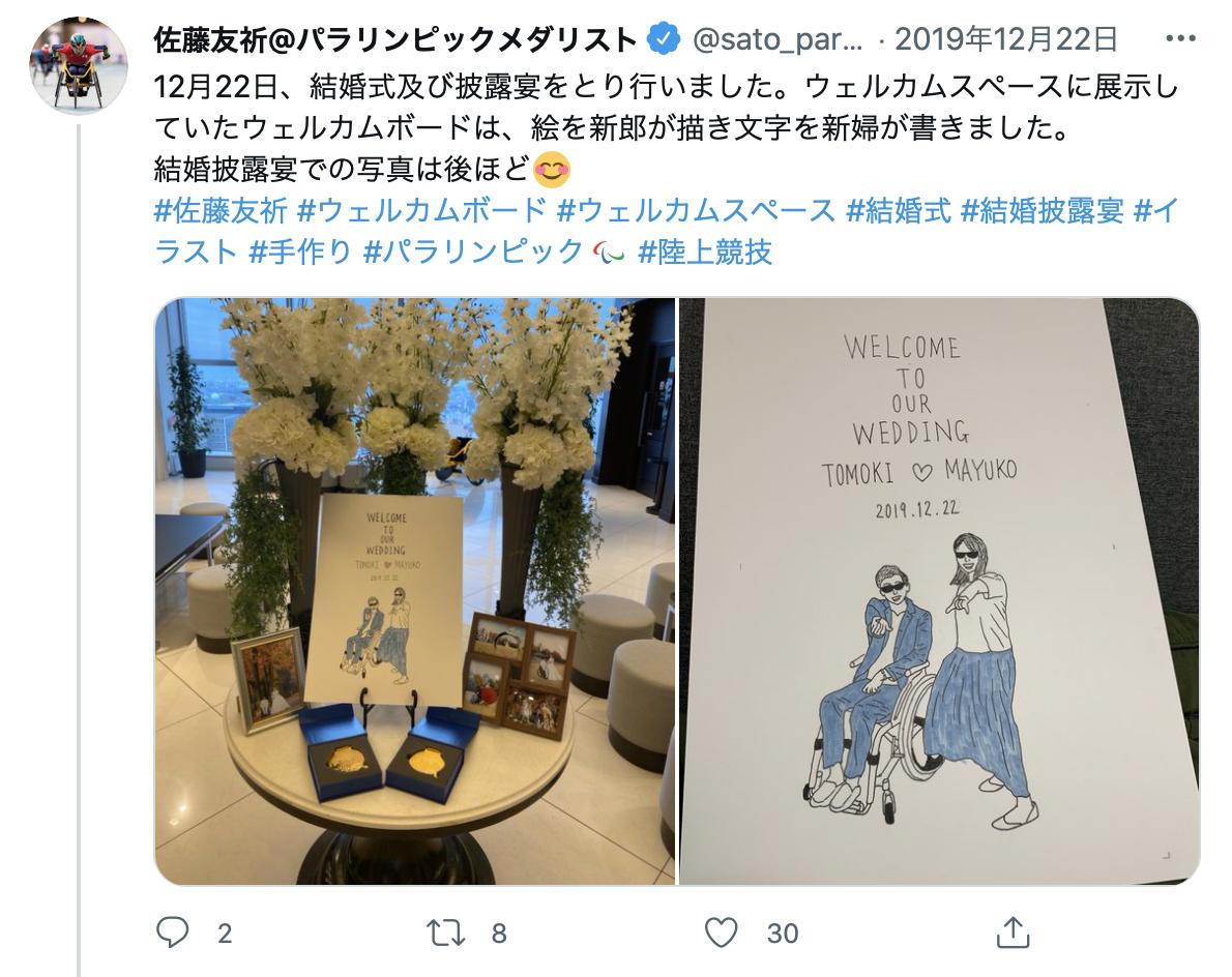 佐藤友祈に結婚した嫁や子供はいる?