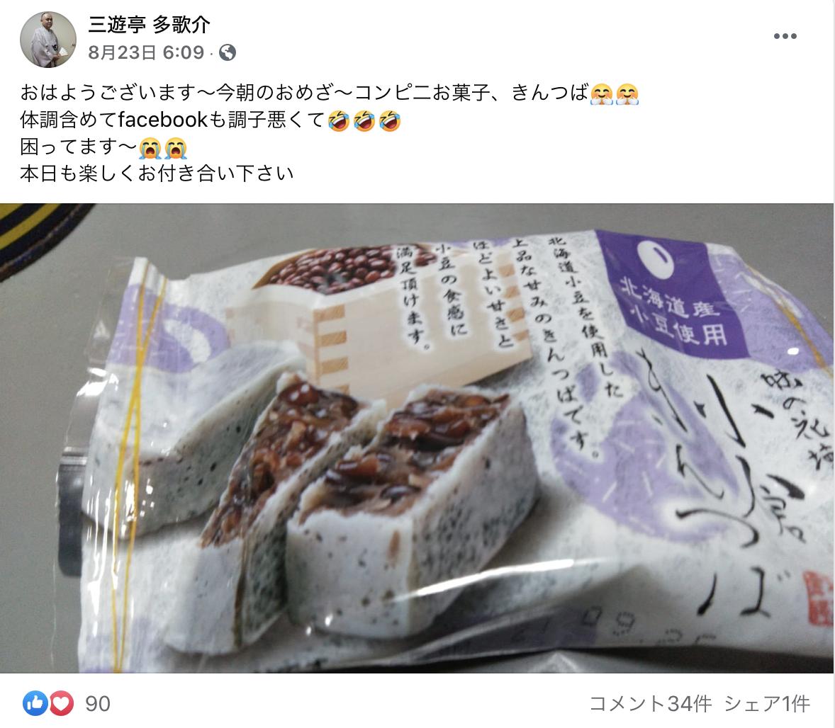 落語家・三遊亭多歌介 Facebook