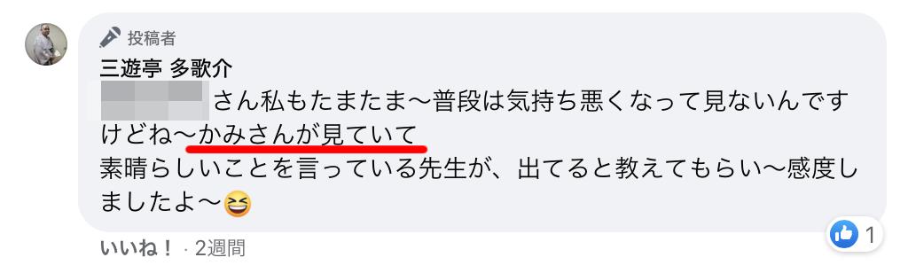 落語家・三遊亭多歌介の家族構成(嫁・子供)は?
